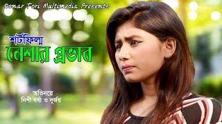 Neshar Sorir । নেশার শরীর । Bengali Short Film 2018 । STM