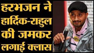 अब सोशल मीडिया पर Harbhajan Singh की मौज ली जा रही है   Hardik Pandya