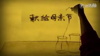 Mother's day video in Chinese