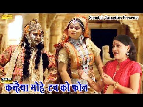 Xxx Mp4 कन्हैया मोहे टच को फ़ोन Ashu Sharma Naina Sharma Biggest Hit Krishna Bhajan 3gp Sex