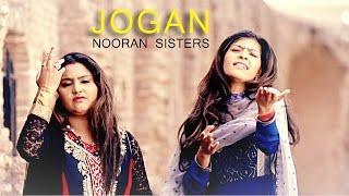 Nooran Sisters - Jogan | Latest Punjabi Song 2016