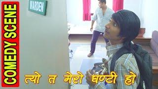 Tyo Mero Ghanti Ho || त्यो मेरो घन्टी हो || Comedy Najir Husen