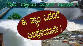 ಇದು ದಕ್ಷಿಣದ ವಾಟರ್ ಬಾಂಬ್..! ಈ ಡ್ಯಾಂ ಒಡೆದರೆ ಆಗೋದು ಜಲ ಪ್ರಳಯಾನೇ..! Amazing  dam of south India..!