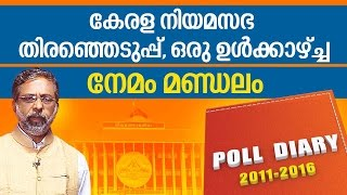 Kerala Election 2016 : Nemom Constituent Assembly | POLL DIARY 29-03-2016 | Kaumudy TV