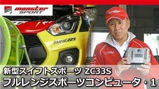 新型スイフトスポーツ ZC33S フルレンジスポーツコンピュータ・1[MONSTER SPORT SWIFT SPORT ZC33S SPORT ECU]