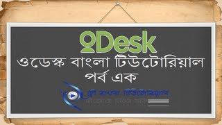 oDesk Bangla Tutorial (Part-1)