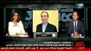 القاهرة 360 | حمدى الكنيسى يوضح أسباب وقف الإعلامى أحمد عبدون بعد فتوى معاشرة الزوجة المتوفية