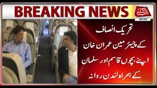 Islamabad: PTI Chairman Imran Khan Departs For London Along With his Two Children