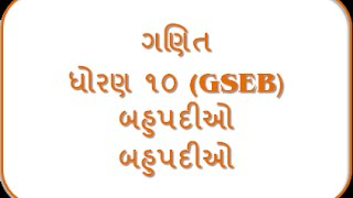 Bahupadio - 10th Mathematics (GSEB)