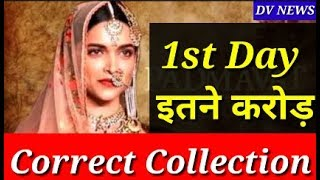 Padmaavat 1st Day Correct Collection | Box Office | Ranveer, Deepika