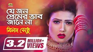 Bangla Movie Item Song   Je Jon Premer Vab Jane Na   by Belly Afron   Milon Setu