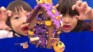 ハロウィン お菓子の家 作りに挑戦!! お料理 こうくんねみちゃん Halloween Challenge Candy house