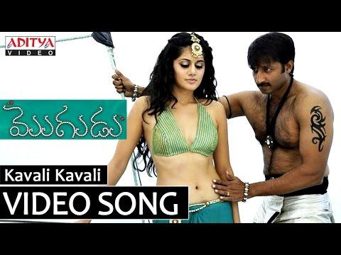 Xxx Mp4 Kavali Kavali Full Video Song Mogudu Video Songs Gopichand Taapsee 3gp Sex