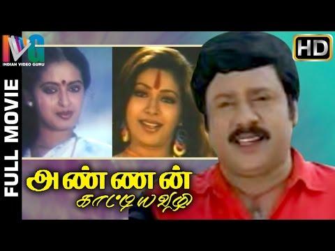 Annan Kattiya Vazhi Tamil Full Movie HD | Rama Rajan | Sita | Rupini | Indian Video Guru