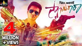 Swamy Ra Ra | Telugu Latest Full Movies | Nikhil, Swathi | Sri Balaji Video