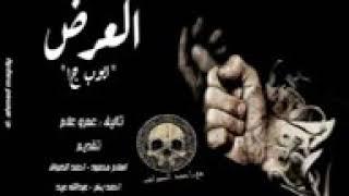 قصه رعب _ العرض (أيوب) ج١  من ثلاثيه أيوب