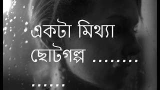 Its called true Love | valobashar golpo | A sad love story bangla
