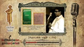 DMK Chief Karunanidhi's Political Life history  | Periyorkale Thaimarkale Ep-76