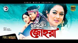 Dukhini Johora   Bangla Movie   Shabnur   Ferdous   Ahmed Sharif   Full Movie