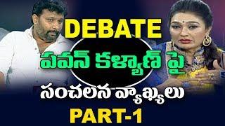 Sri Reddy Sensational Comments On Pawan Kalyan | Ramya Sri | Kiran Royal | Part 1 | ABN Debate