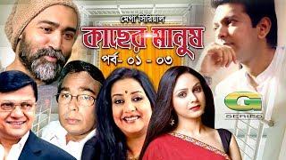 Mega Serial | Kacher Manush | 01- 03 | ft Alamgir, Suborna Mustafa, Humayun Faridi, Tahsan, Sanjida