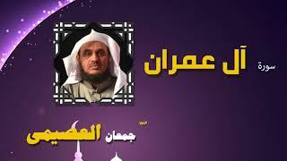 القران الكريم كاملا بصوت الشيخ جمعان العصيمى | سورة أل عمران