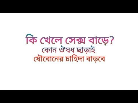 Xxx Mp4 কি খেলে সেক্স বাড়ে Ki Khele Sex Bare Health Care Bangla 3gp Sex