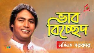 Latif Sarkar - Bhab Bichched