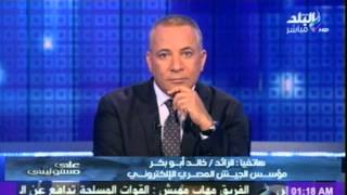 مؤسس الجيش المصرى الإلكترونى : تم السيطرة على حساب مؤسسة الفرقان التابعة لتنظيم داعش