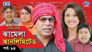 Jhamela Unlimited   Episode 84   Bangla Comedy Natok   Mosharrof Karim   Shamim Zaman   Badhon