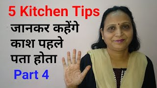 Top 5 Kitchen Tips and Tricks Part 4