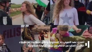 أيقونة المقاومة عهد التميمي خارج سجون الاحتلال الإسرائيلي!