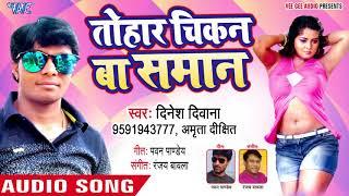 तोहार चिकन बा सामान - Tohar Chikan Ba Saman - Dinesh Diwana,Amrita Dixhit- Bhojpuri Hit Song 2018