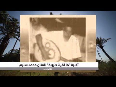 Xxx Mp4 الفنان محمد سليم يتغنى بـ ما لقيت طبيبة من الأغاني التراثية الليبية 3gp Sex