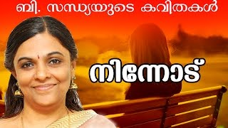 Ninnodu..  ( Cheruthu ) | Malayalam Kavitha | B.Sandhya