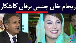 Reham khan jinsi zarkan | Reham Khan Discuss Imran Khan's Romance With Her??|HD VEDIO|Hindi|Urdu|