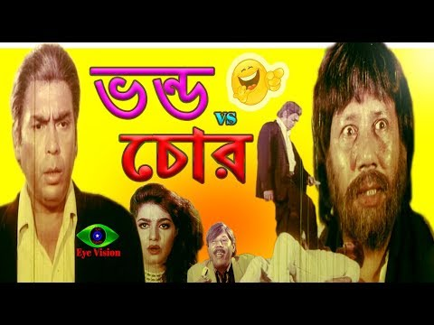 Xxx Mp4 Vondo VS Chor ভন্ড চোর Faridi Atm Samsuzzaman Bangla Comedy Movie Scene 3gp Sex