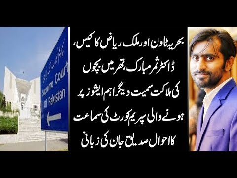 Xxx Mp4 Complete Details Of Malik Riaz And Bahria Town Case 11 October 2018 3gp Sex