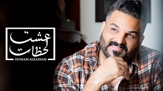 Hussam Alrassam - 3eshet la7dat \ حسام الرسام - عشت لحظات
