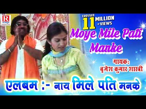 Moye Mile Pati Manke   Best Rajasthani Video Song 2016   Brijesh Kumar Shastri #RajputCassettes