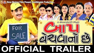 Baap Vechvano Chhe | Official Trailer | Gujarati Movie 2017 | Meshwa Films