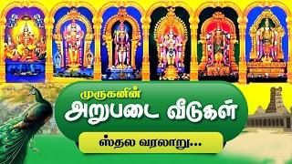 ஆறுபடை வீடு   Six Abodes of Murugan   Murugan Stories   Hindu Mythology   Arupadai veedu in Tamil
