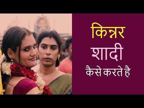 Xxx Mp4 किन्नर शादी और सेक्स कैसे करते है Kinner Sambhog Kaise Karte Hai 3gp Sex