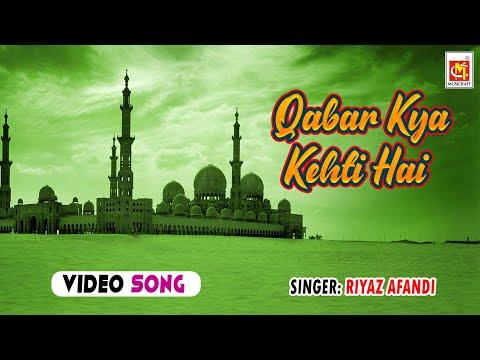 Qabar Kya Kehti Hai || Riyaz Afandi || Original Taqreer || Musicraft