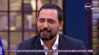 ده كلام - ظافر العابدين: مراتي بتتكلم إنجليزي ووالدتي تتكلم تونسي ولكنهم متفاهمين جدا