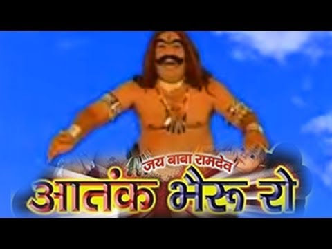 Xxx Mp4 New Rajasthani Film Aatank Bheru Ro Baba Ramdev Ji Part 3 Superhit Full Movie 3gp Sex