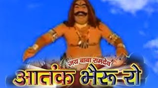 "New Rajasthani  Film- "" Aatank Bheru Ro  ""   Baba ramdev ji   part-3 Superhit Full Movie"