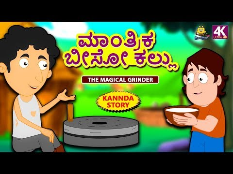 Xxx Mp4 Kannada Moral Stories For Kids ಮಾಂತ್ರಿಕ ಬೀಸೋ ಕಲ್ಲು Magical Grinder Kannada Fairy Tales 3gp Sex