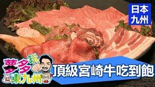 自製釜揚烏龍麵 日式快速吸麵吃法?! 20160827 part3/5 夢多玩東九州