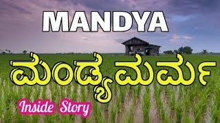 Mandya - 10 Real Facts | History of Mandya | Famous people | Mandya News | Mandya Local